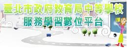 臺北市政府教育局中等學校服務學習數位平臺[開啟新連結]