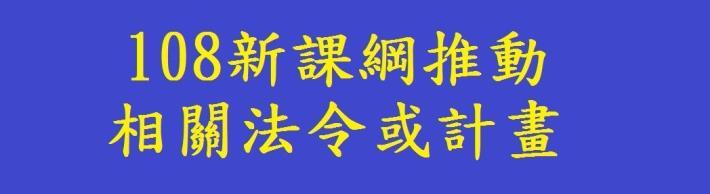 108新課綱推動相關法令或計畫[開啟新連結]