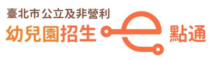 臺北市公立及非營利幼兒園招生e點通