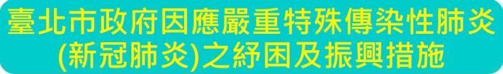 臺北市政府因應嚴重特殊傳染性肺炎(新冠肺炎)之紓困及振興措施