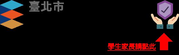 臺北市學生體溫管理系統