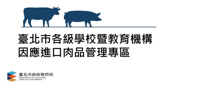 臺北市各級學校暨教育機構因應進口肉品管理專區