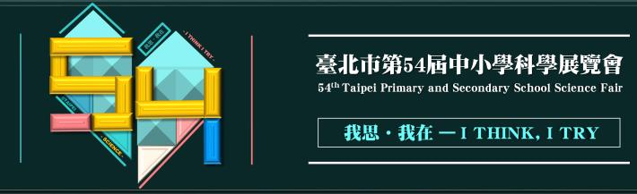 臺北市第54屆中小學科學展覽會
