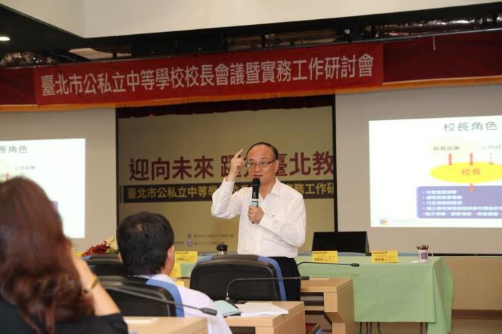 迎向未來,躍升臺北教育-臺北市107學年度第1學期公私立國小和中等學校校長會議