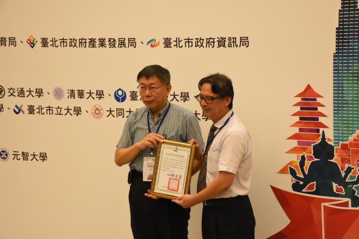 ●臺北市市長頒發感謝狀予遠東集團
