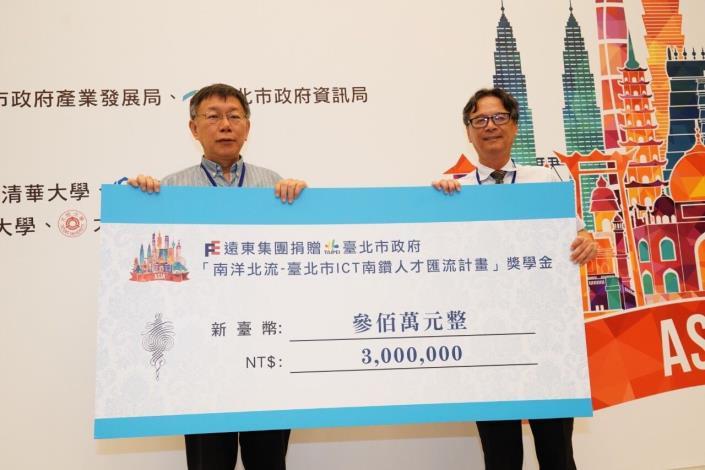 ●遠東集團代表吳志揚校長捐贈臺北市政府南洋北流獎學金300萬元