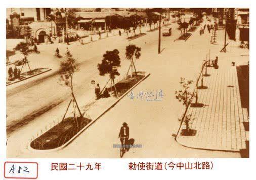 03民國29年的敕使街道(勅使街道(今中山北路)。資料來源:國家圖書館臺灣記憶系統。1940。(2021-04-27)