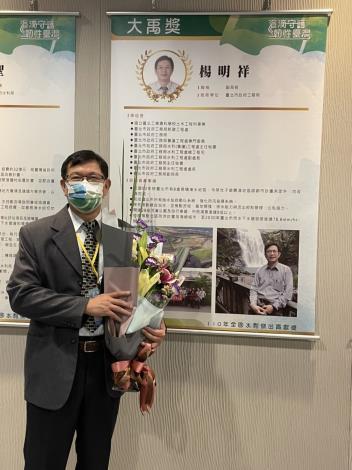 楊明祥副局長榮獲2021年全國水利傑出貢獻獎之大禹獎