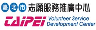 [另開新視窗]臺北市志願服務推廣中心