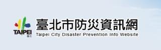 臺北市防災資訊網