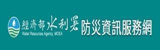 經濟部水利署防災資訊服務網