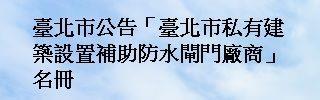 臺北市公告「臺北市私有建築設置補助防水閘門廠商」名冊