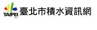 台北市積水資訊網