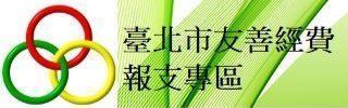 臺北市友善經費報支專區
