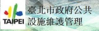 臺北市政府公共設施維護管理