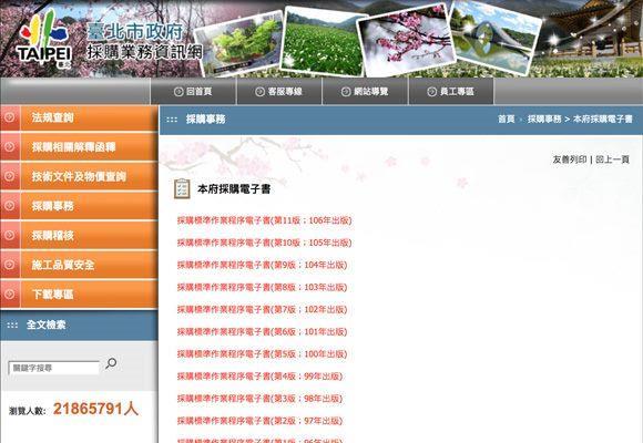 臺北市政府採購作業標準作業程序