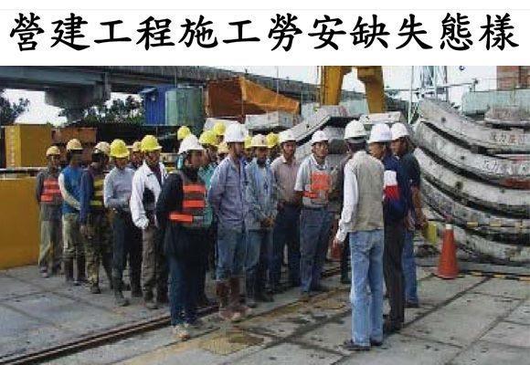 營建工程施工勞安缺失態樣