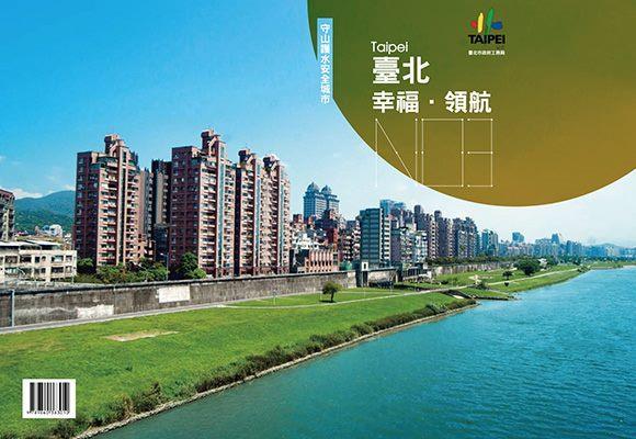 臺北幸福‧領航--守山護水安全城市
