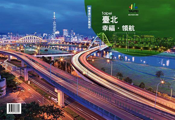 臺北幸福‧領航--暢意通行友善城市