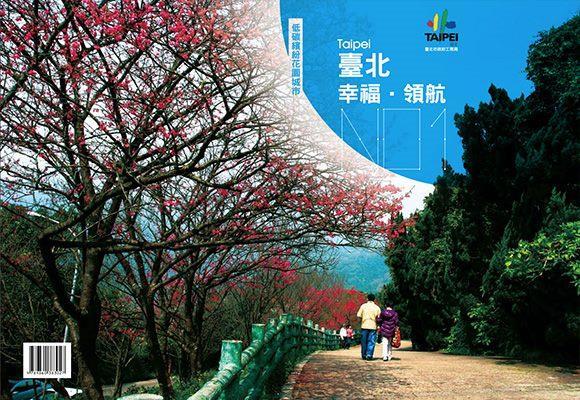 臺北幸福‧領航--低碳繽紛花園城市