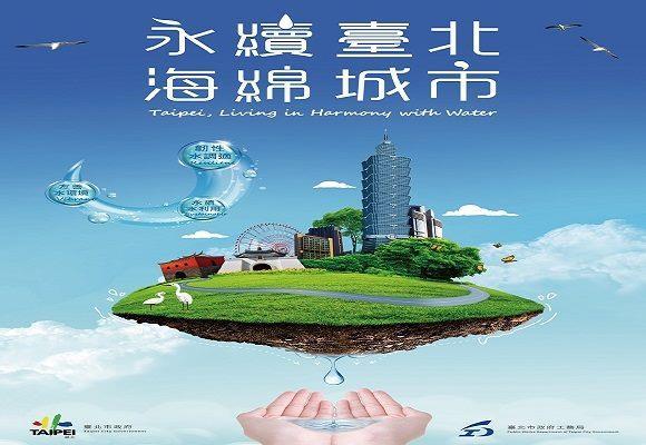 永續臺北海綿城市