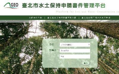 臺北市水土保持申請書件管理