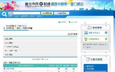 臺北市河濱公園場地使用申請