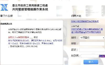 臺北市共同管道相關申請作業