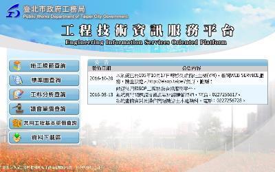 臺北市政府常用工程基本單價委外查價