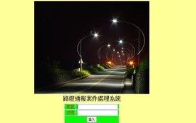 路燈通報案件處理