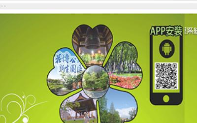 公園土地管理系統