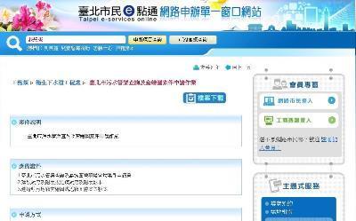 臺北市污水管渠查詢及套繪圖案件申請作業
