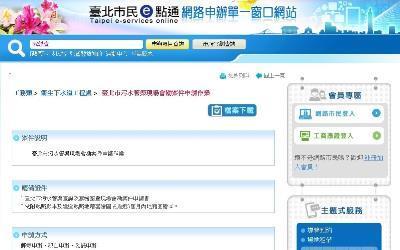 臺北市污水管渠現場會勘案件申請作業