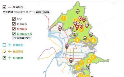 臺北市山坡地防災指揮平台