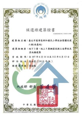 新和國小改建工程之南基地候選綠建築證書[另開新視窗]