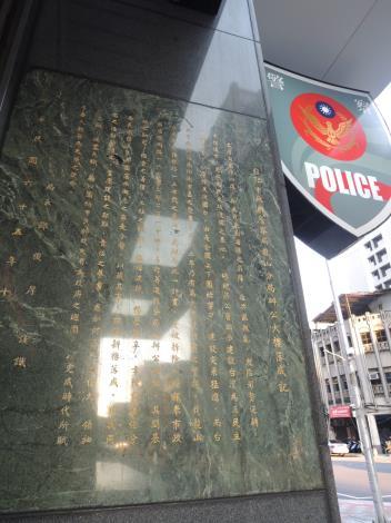 民國65年設置原辦公大樓落成碑記復舊至分局大門前