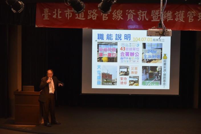 陳宏銘主任說明臺北市道路管線施工週期性數據分析暨即時管理成效資訊展望