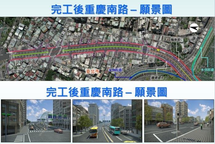 圖7 中正橋改建工程完工後重慶南路願景圖