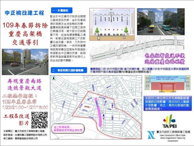 圖5 中正橋改建工程109年春節拆除重慶高架橋交通摺頁