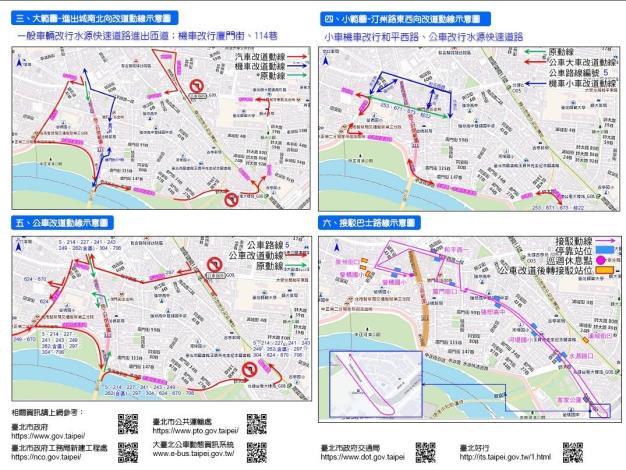 圖6 中正橋改建工程109年春節拆除重慶高架橋交通摺頁