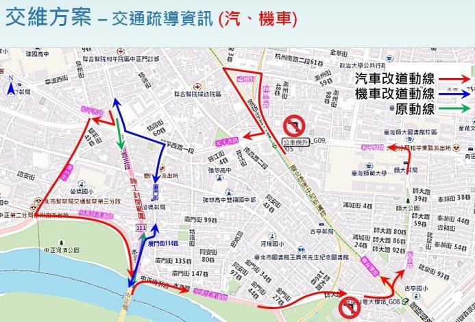 圖4 中正橋改建工程109年春節拆除重慶高架橋交維改道
