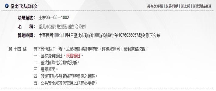 圖1 臺北市道路挖掘管理自治條例第14條