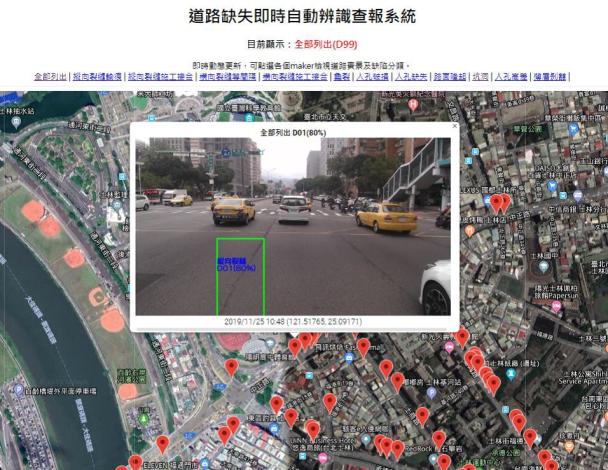 圖4  AI人工智慧道路巡查系統