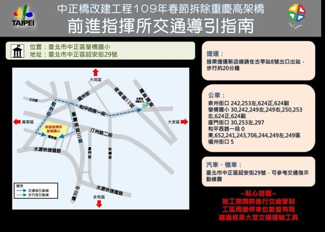 3.拆橋施工期間前進指揮所位置及交通導引指南