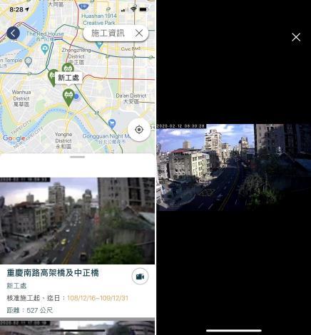 圖2 「愛台北APP」施工即時影像