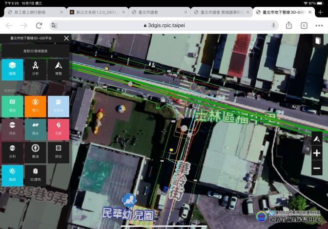 圖1 臺北市地下管線3D-GIS圖台