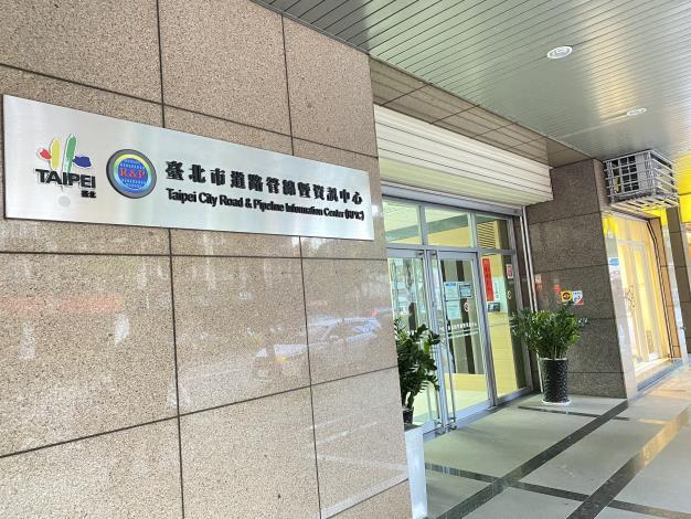 圖1 臺北市道路管線暨資訊中心.JPG