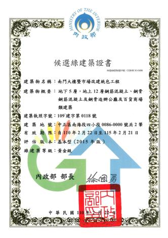 圖5 取得候選綠建築證書