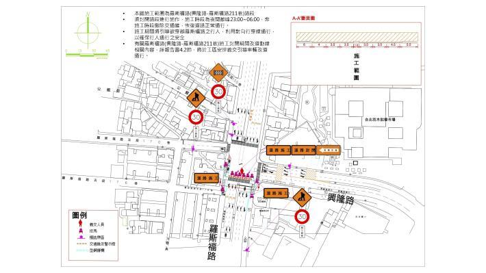 圖6第三階段交通維持佈設平面圖(道路封閉施工)-1