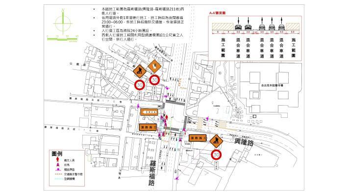 圖4第二階段交通維持佈設平面圖(西側施工)